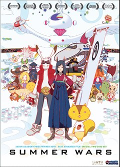 Summer Wars DVD Box Art
