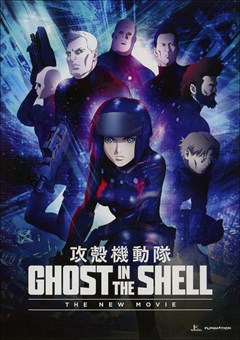 Ghost in the Shell: The New Movie DVD Box Art