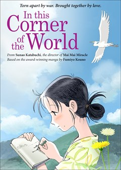 In This Corner of the World DVD Box Art