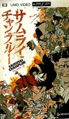 Rent Samurai Champloo: Episodes 3 & 4 (Vol. 2) for PSP Movies