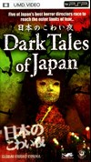 Rent Dark Tales of Japan for PSP Movies