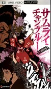 Rent Samurai Champloo: Episodes 7 & 8 (Vol. 4) for PSP Movies